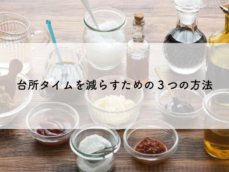 台所タイムを減らすための3つの方法